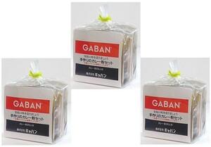 GABAN 手作りカレー粉セット  100g×3袋   【スパイス ハウス食品 香辛料 粉 業務用 カレールー】