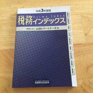 税務インデックス 令和3年度版/税務研究会