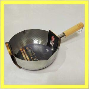 日本製 ステンレス雪平鍋20cm 燕三条製造