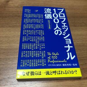 プロフェッショナル100人の流儀 珠玉の名言集/藤尾秀昭