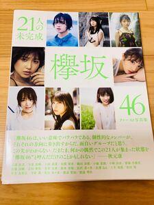 欅坂46写真集まとめ売り(8冊)
