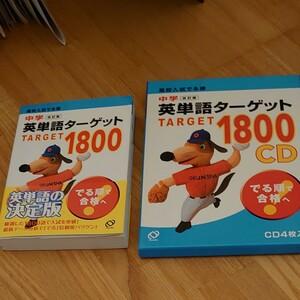 入試出る順英単語ターゲット1800+CDセット