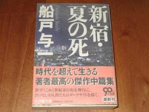 船戸与一「新宿・夏の死」(文庫)