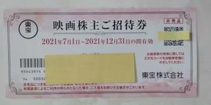 東宝映画ご招待券★東宝株主優待2022年12月31日迄★送料無料あり