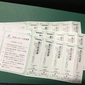 東武スポーツクラブ 割引券 15枚 株主優待