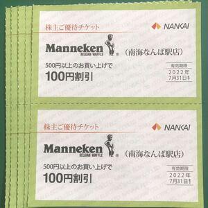 南海電鉄株主優待 マネケン割引券10枚