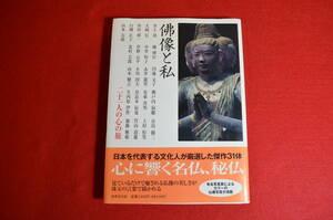 『仏像と私 二十一人の心の旅』(2010年) 古本(11155) 阿修羅像.鑑真和上像.百済観音像.空也上人像.阿弥陀如来像