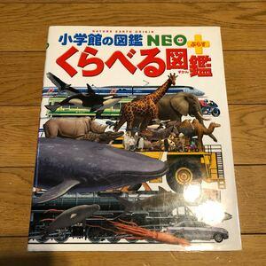 くらべる図鑑 小学館の図鑑NEO+/加藤由子 (その他)