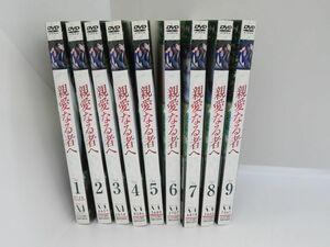 iwb015 レンタル版 DVD 親愛なる者へ 全9巻 現状品 パク・ソルミ キム・ミンジュン