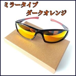紫外線カット ミラータイプ偏光スポーツサングラス ダークオレンジ アウトドア フィッシング キャンプ