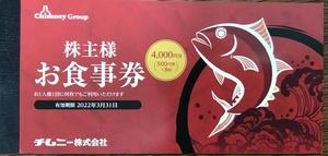株主優待☆チムニー、4000円分お食事券、2022年3月31日まで。送料84円。