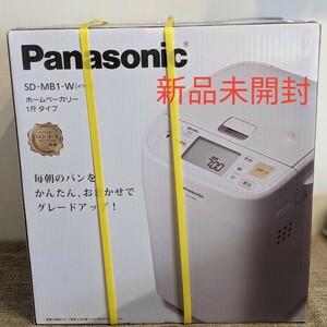 【新品未使用】Panasonic ホームベーカリー SD-MB1