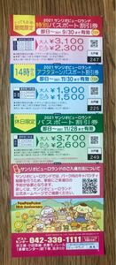 【新品】サンリオピューロランド特別割引券 2021【非売品】レア 遊園地 キャラクター 金券 チケット 関東