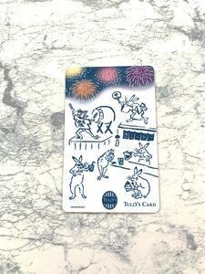 タリーズカード 限定 鳥獣戯画