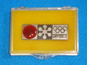 ☆貴重!★昭和レトロ SAPPORO'72 第11回冬季オリンピック札幌大会 記念徽章 ☆