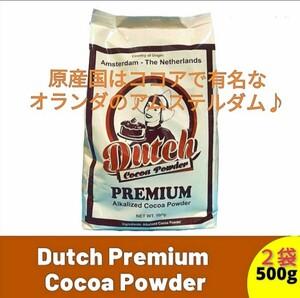 本物 無糖 オランダ ダッチ 純 ココアパウダー 500g x 2袋 = 1kg 100%ピュア 無添加 粉末 美味しい ビター