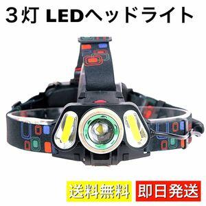 LEDヘッドライト ヘッドランプ 高輝度 USB充電式 懐中電灯 ライト 夜釣り 登山 作業灯 リチウムイオン電池付