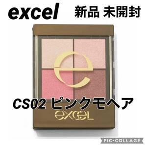 送料無料 新品 エクセル リアルクローズシャドウ CS02 ピンクモヘア アイシャドウパレット