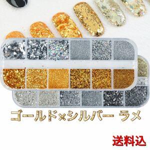 ネイル ラメ ゴールド シルバー 金 銀 セルフネイル ジェルネイル ハンドメイド ネイル素材