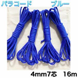 パラコード テントロープ 4mm 7芯 青 ブルー アウトドア ハンドメイド タープ ロープ キャンプ