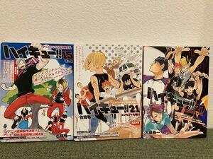ハイキュー!! コミックス同梱DVD 3枚セット
