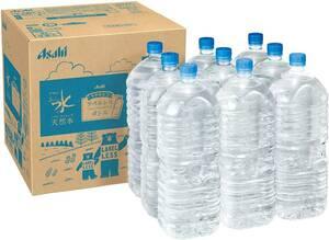 【即決】【送料無料】アサヒ おいしい水 天然水 ラベルレスボトル 2L×9本 23/03