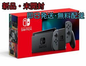 Nintendo Switch グレー【新品・未開封】