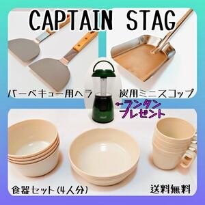【CAPTAIN STAG】【未使用】アウトドア用品セット。ヘラ、皿、スコップ