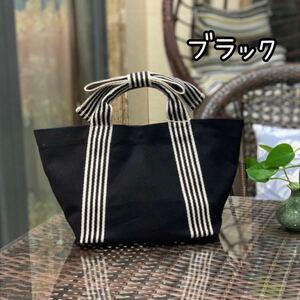 トートバッグ リボン キャンバス ブラック 黒 ミニトート ボーダー 韓国