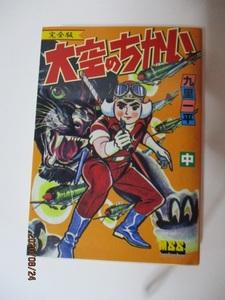 ★大空のちかい(完全版)(中) 初版 MSS クリックポスト198円