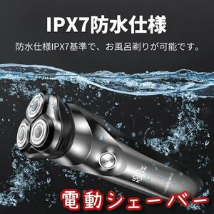 【髭剃り】メンズシェーバー 防水 電気カミソリ 3枚刃 電動シェーバー 深剃り お風呂