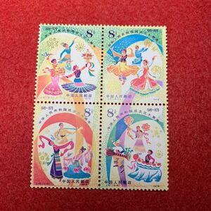 中国切手  未使用  1979年/J47/中華人民共和国成立30周年/慶祝の踊り/4種完田型