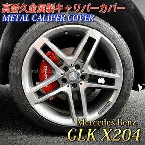 ◇AMG銀◆GLK X204用 高耐久金属製キャリパーカバーセット(赤)メルセデスベンツ X204 GLK350 GLK300 Mercedes-Benz