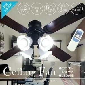 シーリングファン シーリングライト ブラウン リバーシブル羽 照明 4灯 LED 天井照明 リモコン付き ダイニング モダン カフェ風 リビング