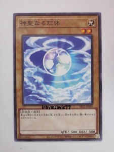 遊戯王 神聖なる球体 ノーマル 1枚 未使用品 日版 SR12 数量9 ストラクチャーデッキR ロスト・サンクチュアリ