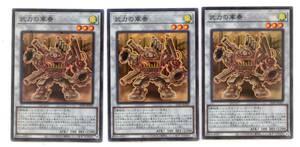 即決★遊戯王 スーパーレア 21TP-JP202 武力の軍奏 3枚