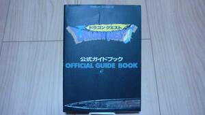 【攻略本】【FC】ドラゴンクエスト 公式ガイドブック