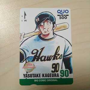 野球狂の詩 ビッグコミックオリジナル 30周年記念 2002 抽プレ 当選品 緑 クオカード 新品 未使用品 QUOカード 送料94円~