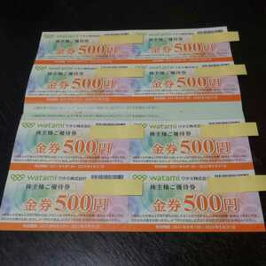 watami ワタミ 株主様ご優待券 金券500円×8枚(有効期限:2022.5.31まで)/1440