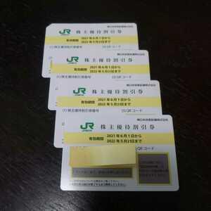 JR東日本 株主優待割引券(4枚)(2022年5月31日まで)①