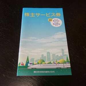 JR東日本 株主サービス券(有効期限:2022年5月31日迄)