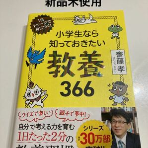 【未読品】小学生なら知っておきたい教養366 1日1ページで身につく! /齋藤孝