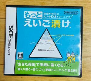 英語が苦手な大人のDSトレーニングもっとえいご漬け DSソフト ニンテンドーDS