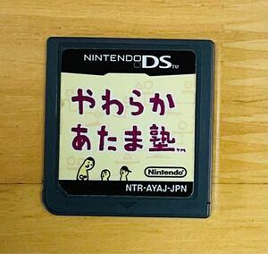 やわらかあたま塾 DSソフト ソフト