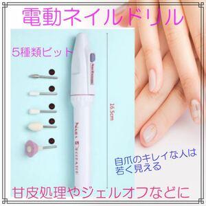 電動ネイルドリル 5種類のビット ジェルネイルオフ ネイルケア セルフネイル ネイルマシン 爪磨き ネイルケアセット 美爪ケア