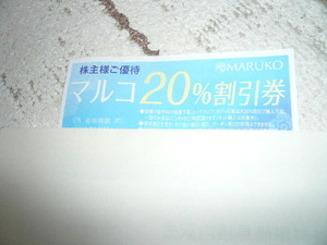 マルコ20%割引券