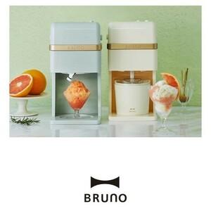 BRUNO ブルーノ かき氷&アイスクリームメーカー 【新品未使用】