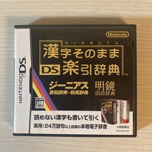 任天堂DSソフト 漢字そのまま楽引辞典