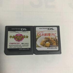 平成教育委員会DS.しゃべるDSお料理ナビの2セットソフトです。