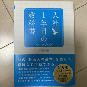 入社1年目の教科書ワークブック/岩瀬大輔